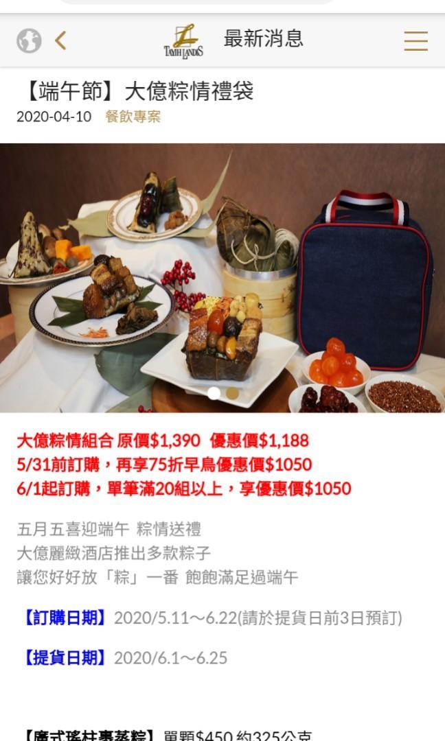絕版  原價1188元, 台南大億麗緻酒店「粽情禮袋」