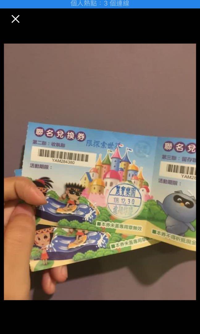 麗寶樂園-探索世界門票❤️