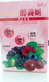 降價-醇養妍-美白款(膠原蛋白,穀胱甘肽)