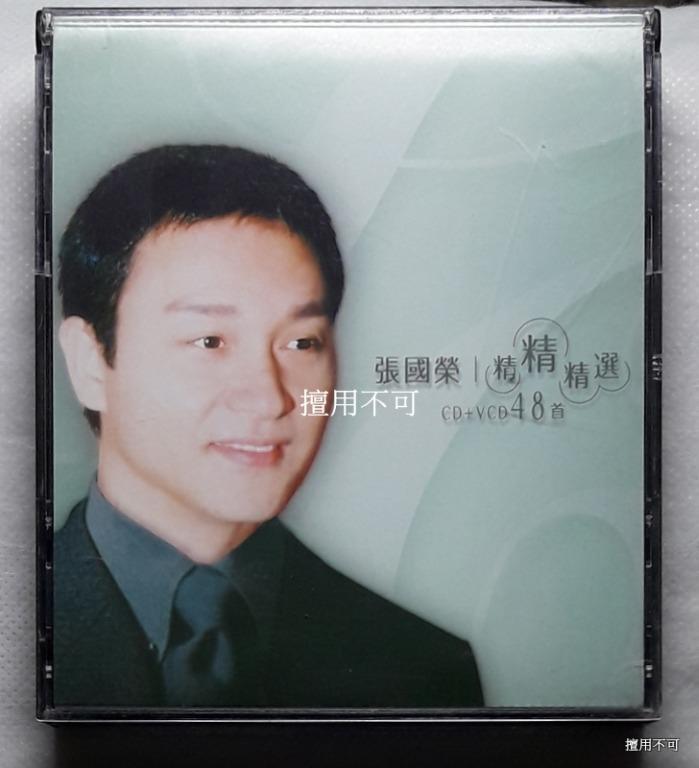 張國榮 精精精選 CD+VCD 48首