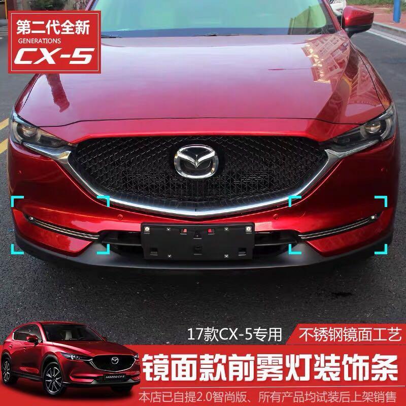 第二代马自达CX-5前雾灯装饰条20/19款新cx8雾灯眉雾灯框改装专用