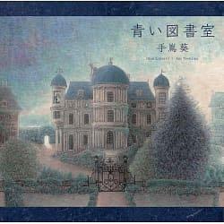 手嶌 葵 / 青色圖書室 (2CD)