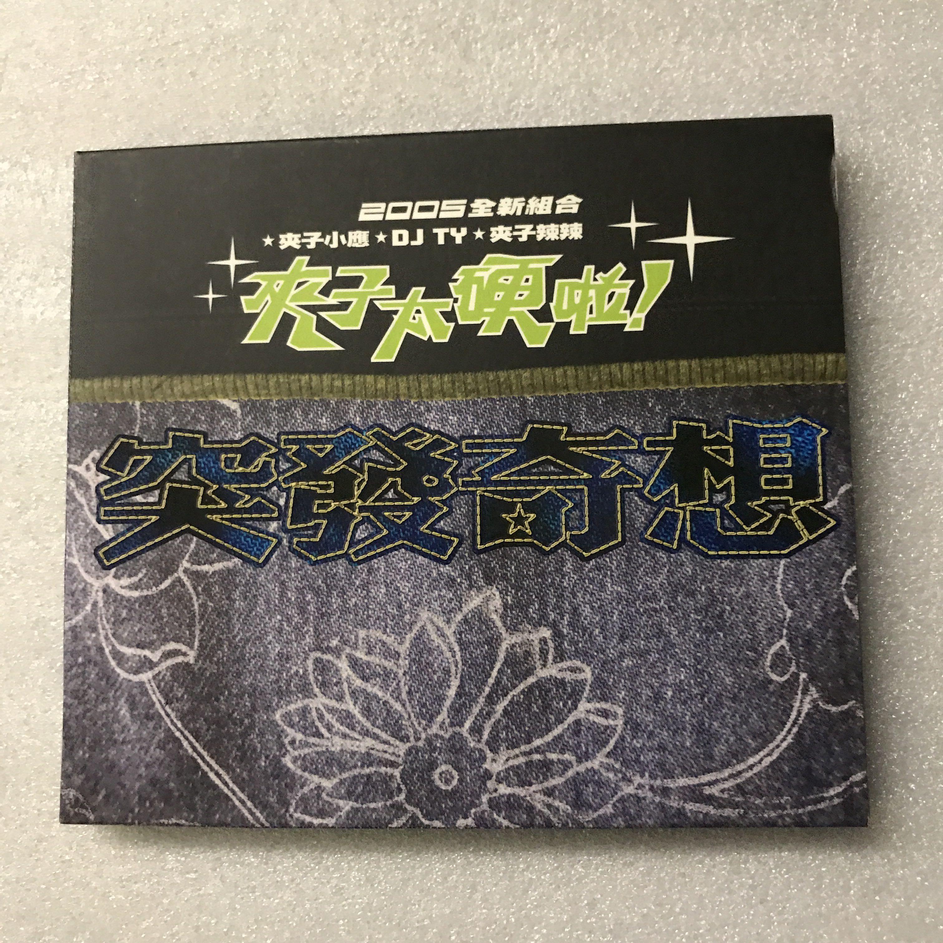 夾子太硬啦/突發奇想 (2005)