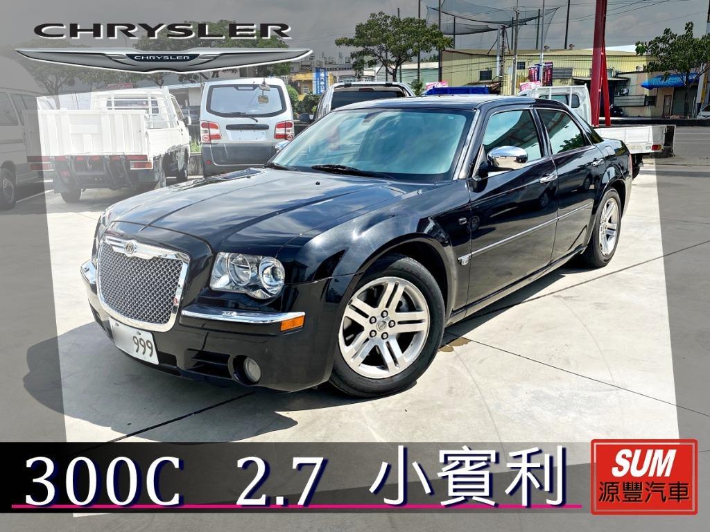 """董級坐駕 300C 2.7 """"小賓利"""" 美式經典 2006年 Chrysler 克萊斯勒 可貸款 全貸 增貸 自售 E200 740LI 730d 賓利"""