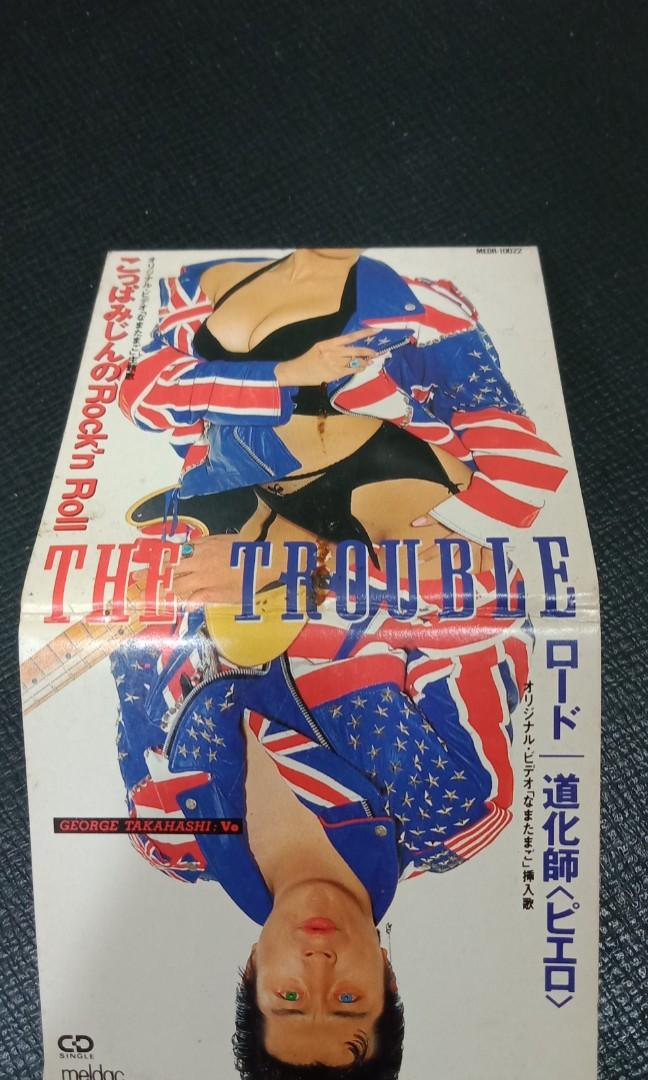 The Trouble 8cm單曲CD