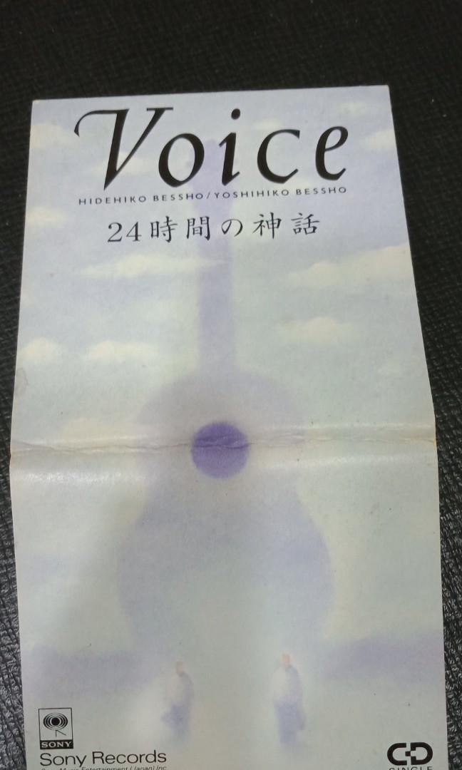Voice 8cm單曲CD
