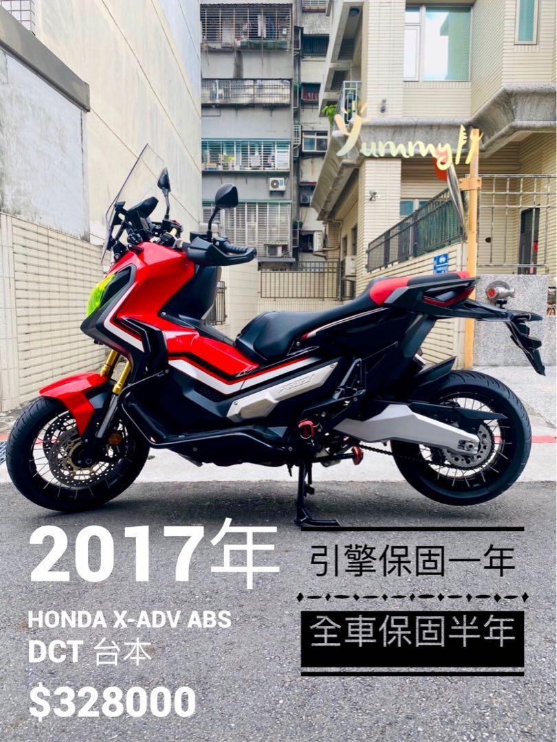 2017年 Honda X-ADV DCT ABS 台本 車況極優 可分期 免頭款 歡迎車換車 引擎保固一年 全車保固半年 XADV 手自排 NC750X NC750S 可參考