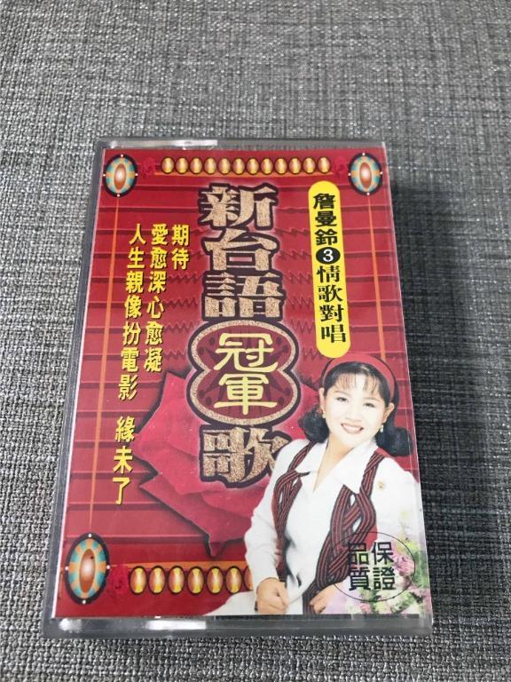 新台語冠軍歌3 詹曼鈴3 情歌對唱 上登唱片 【閩南語卡帶 二手】