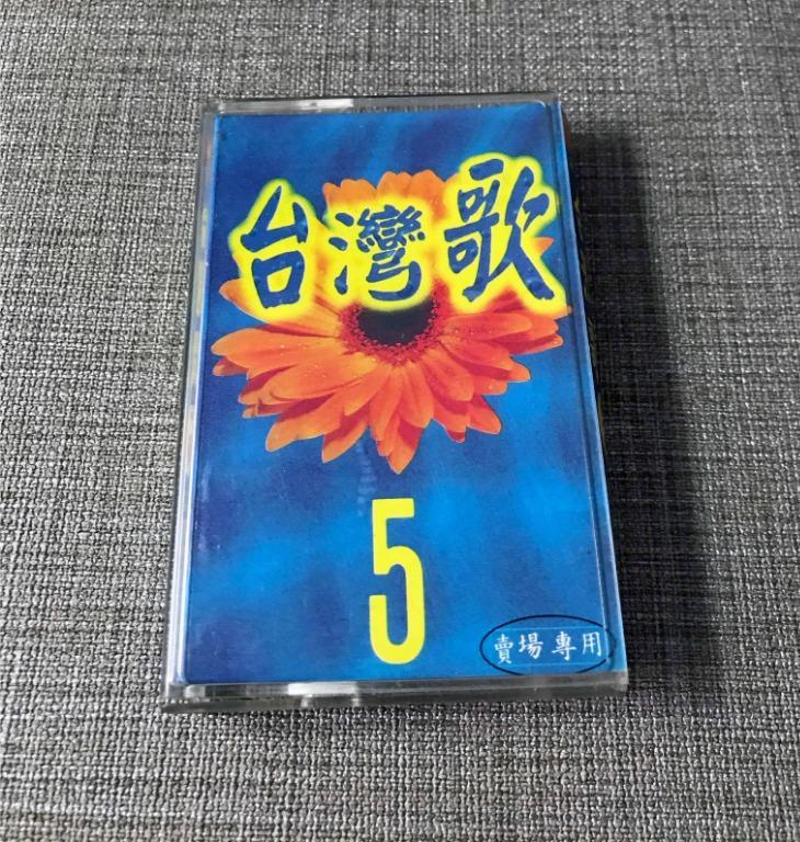 台灣歌5 港都夜雨 可憐戀花再會吧 賣場專用 金燕影視 【閩南語卡帶 二手】