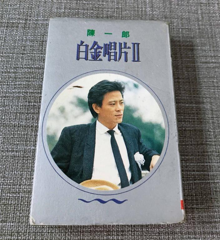 巨星 陳一郎 白金唱片II 華倫公司 【閩南語卡帶 二手】