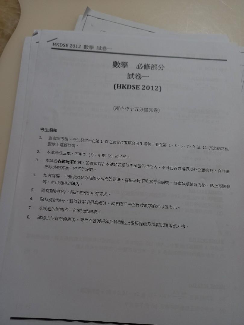 化學 past paper 中文 版