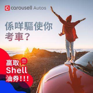 [活動已結束] 留言你學車原因,贏Shell油券 $200!