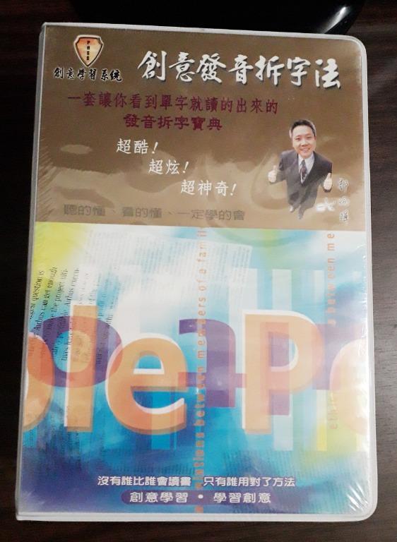 創意發音拆字法1~6 DVD 郭炳輝老師 光啟社