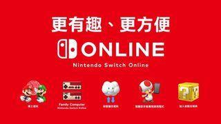 ‼️3分鐘內開通‼️500+好評!Nintendo online 會員✅家庭計劃 Nintendo Switch online 家庭plan 任天堂連線online 會員