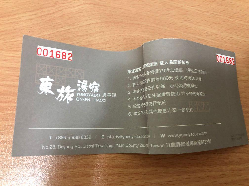 贈品~東旅湯宿雙人湯屋折扣卷(購買賣場任一商品就送)