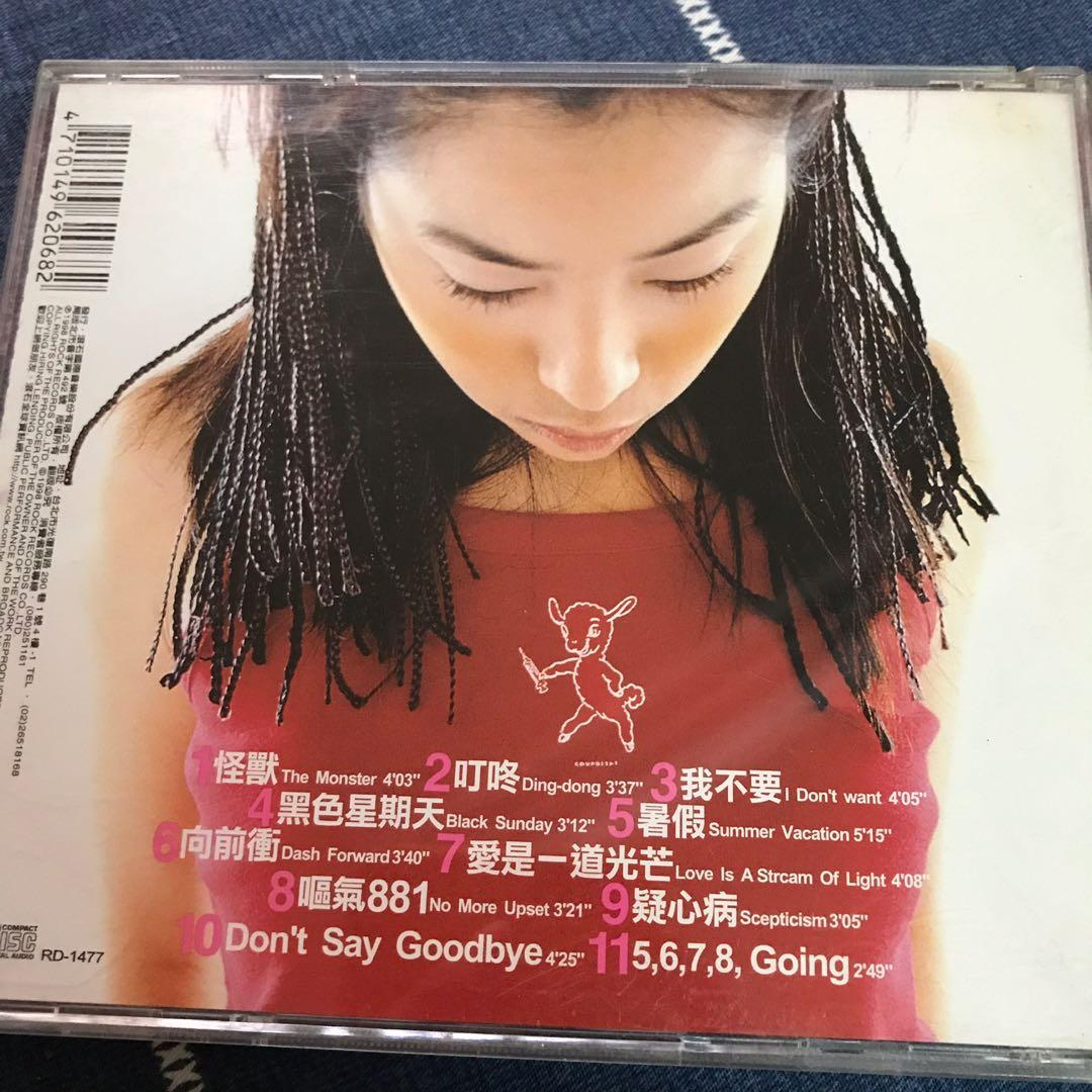 徐懷鈺 第二張專輯 向前衝