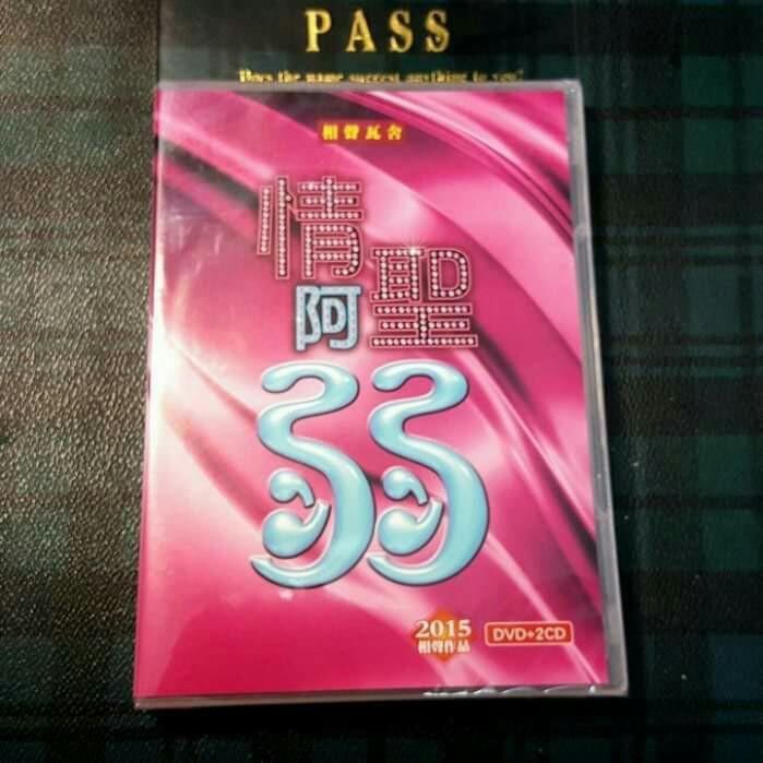 【影音新天地】收藏《相聲瓦舍 - 情聖阿弱》 .......(1DVD+2CD) 全新未拆...... 正版 Sony Music 台灣索尼音樂 .