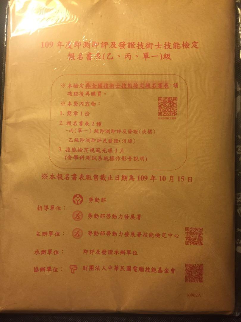109年度即測即評及發證技術士檢定報名表(乙、丙、單一)級