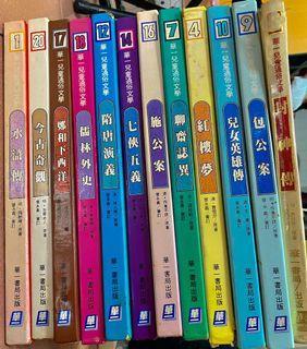 學齡童圖書   經典文學