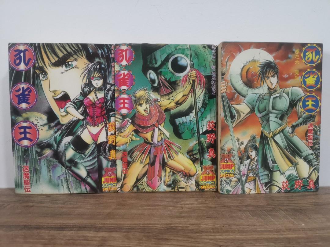 退魔圣传_孔雀王 Peacock King 退魔圣传 Manga, Books Stationery, Comics Manga on Carousell