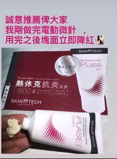 Iplase mask 現貨(包郵)