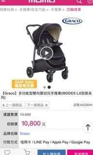 GRACO 雙向嬰兒推車(MODES LX系列)