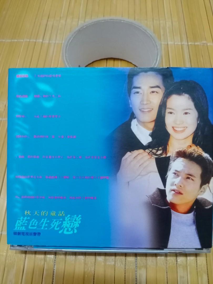 韓劇藍色生死戀 電視原聲帶 音樂CD