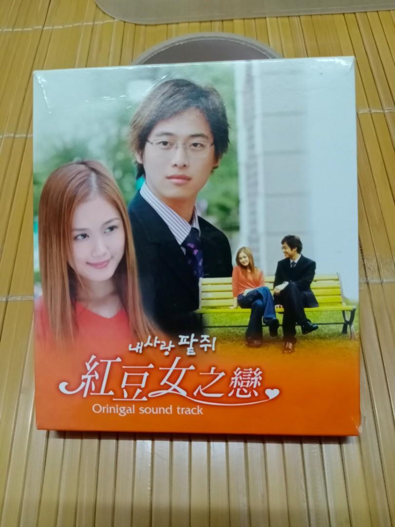 韓劇 紅豆女之戀專輯 音樂CD