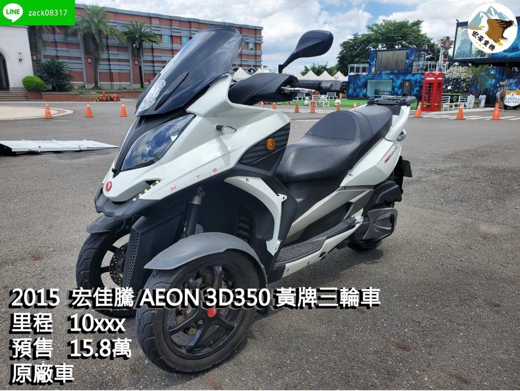 宏佳騰 AEON 3D350 黃牌三輪車