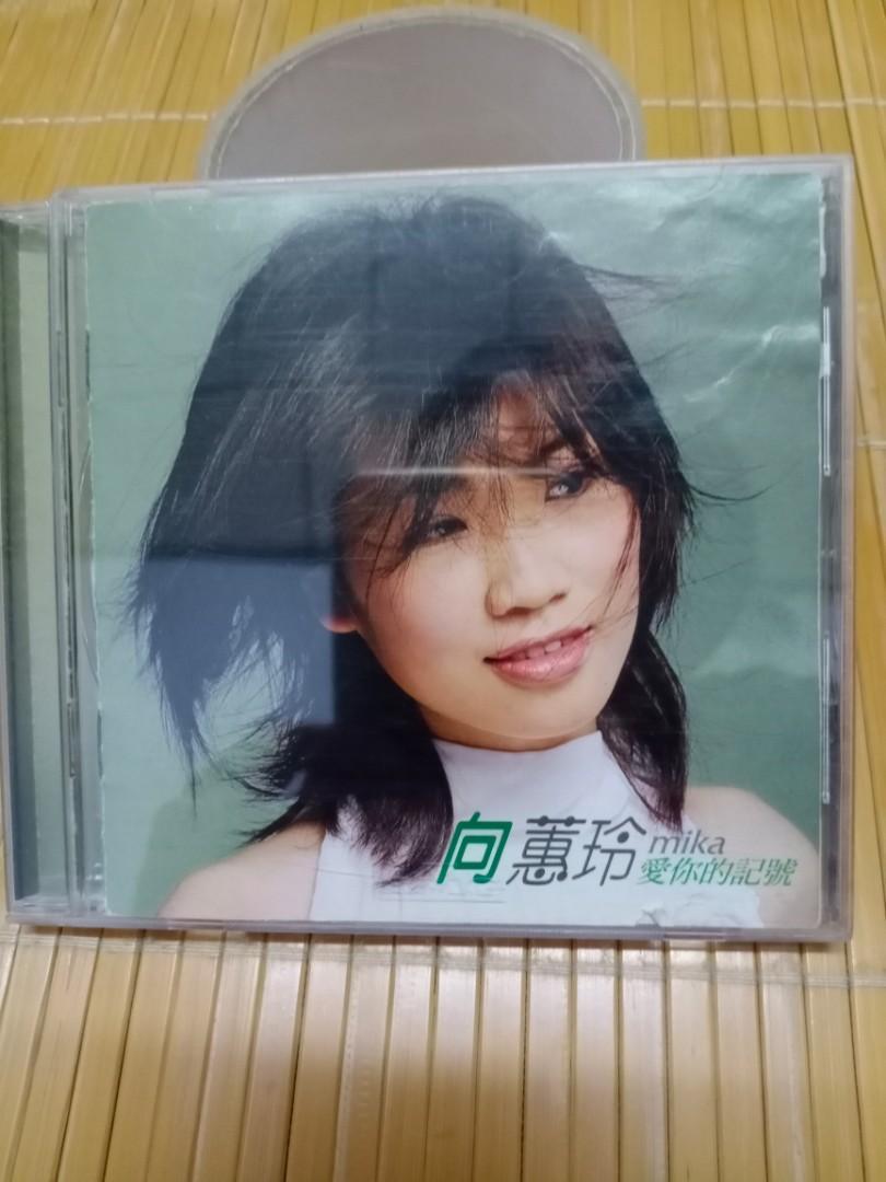 向蕙玲 愛你的記號專輯音樂CD