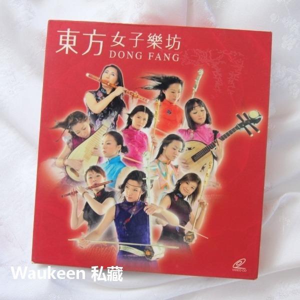 東方女子樂坊同名專輯 CD+VCD雙片裝 榮星國際 GLORY STAR 二胡 京胡 琵琶阮笛蕭箏 揚琴 樂曲演奏