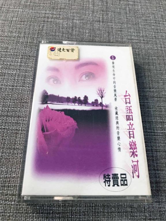 台語音樂河1 金馬唱片 【閩南語卡帶 二手】