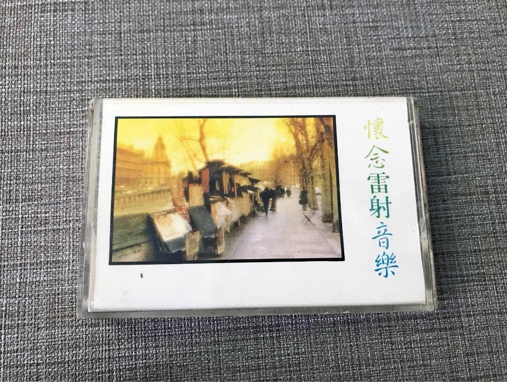 懷念雷射音樂2 成功唱片 【閩南語卡帶 二手】