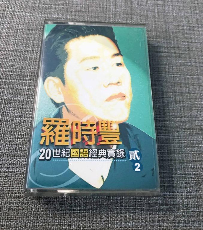 羅時豐 20世紀國語經典實錄貳 和家富公司 【華語卡帶 二手】