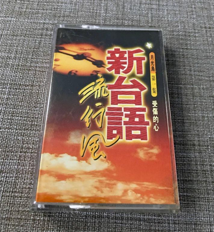 新台語流行風 月光鳥 第一集 金馬唱片 【閩南語卡帶 二手】