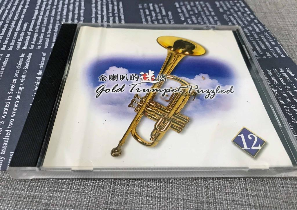 金喇叭的迷惑12 弘揚視聽 【樂器演奏CD 二手】