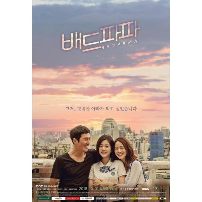 DVD Drama Korea Bad Papa Korean Movie Film Kaset Romance Roman Family Jang Hyuk Son Yeo Eun Ha Joon Best Recommended