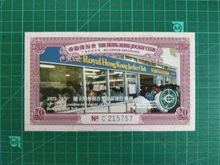 [均一價$10]1999 香港賽馬會千禧慈善紀念馬票