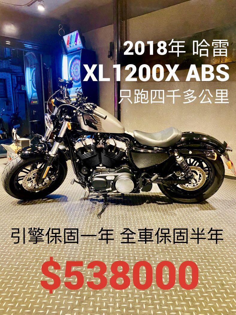 2018年 哈雷 Sportster XL1200X ABS 只跑四千多公里 可分期 免頭款 歡迎車換車 引擎保固一年 全車保固半年 嬉皮 美式 48 883 可參考