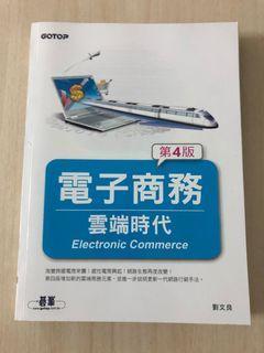 電子商務雲端時代