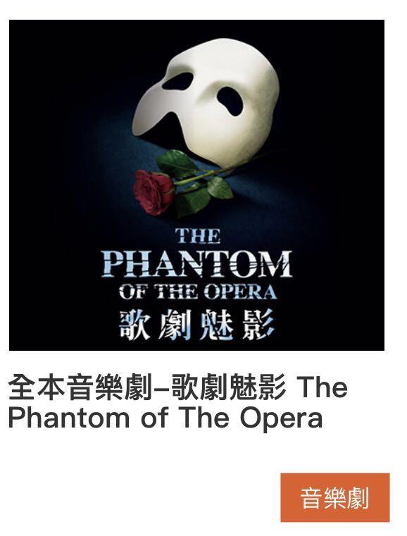 11/28號歌劇魅影下午14:30 兩張票