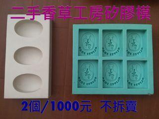 二手 香草工坊 手工皂矽膠皂模