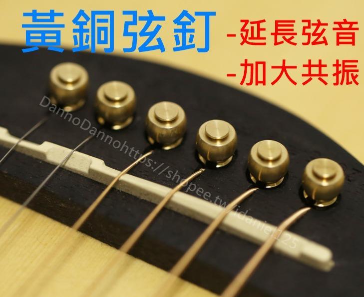 【現貨 純銅材質】弦釘 吉他弦釘 黃銅弦釘 弦栓 止弦釘 pin 木吉他/民謠吉他