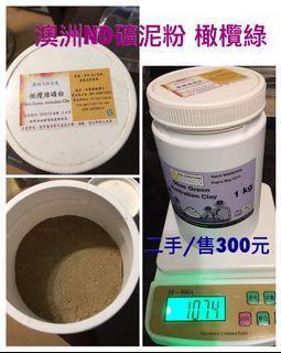 澳洲 ND礦泥粉 橄欖綠  手工皂專用 再降價