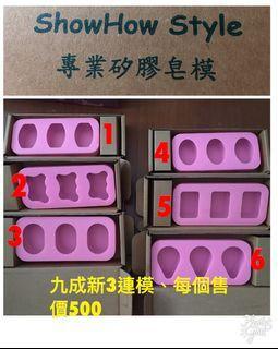 二手 showHow Style 專業矽膠皂模  3連模 / 多款可做選擇