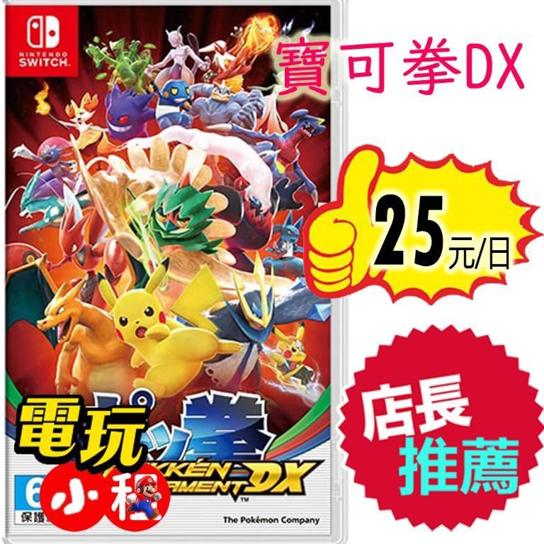 【電玩小租】任天堂Switch:寶可拳/POKKÉN TOURNAMENT DX