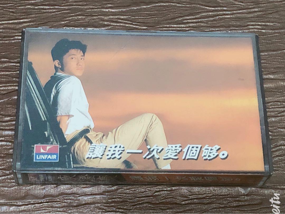 庾澄慶&讓我一次愛個夠/音樂卡帶~二手