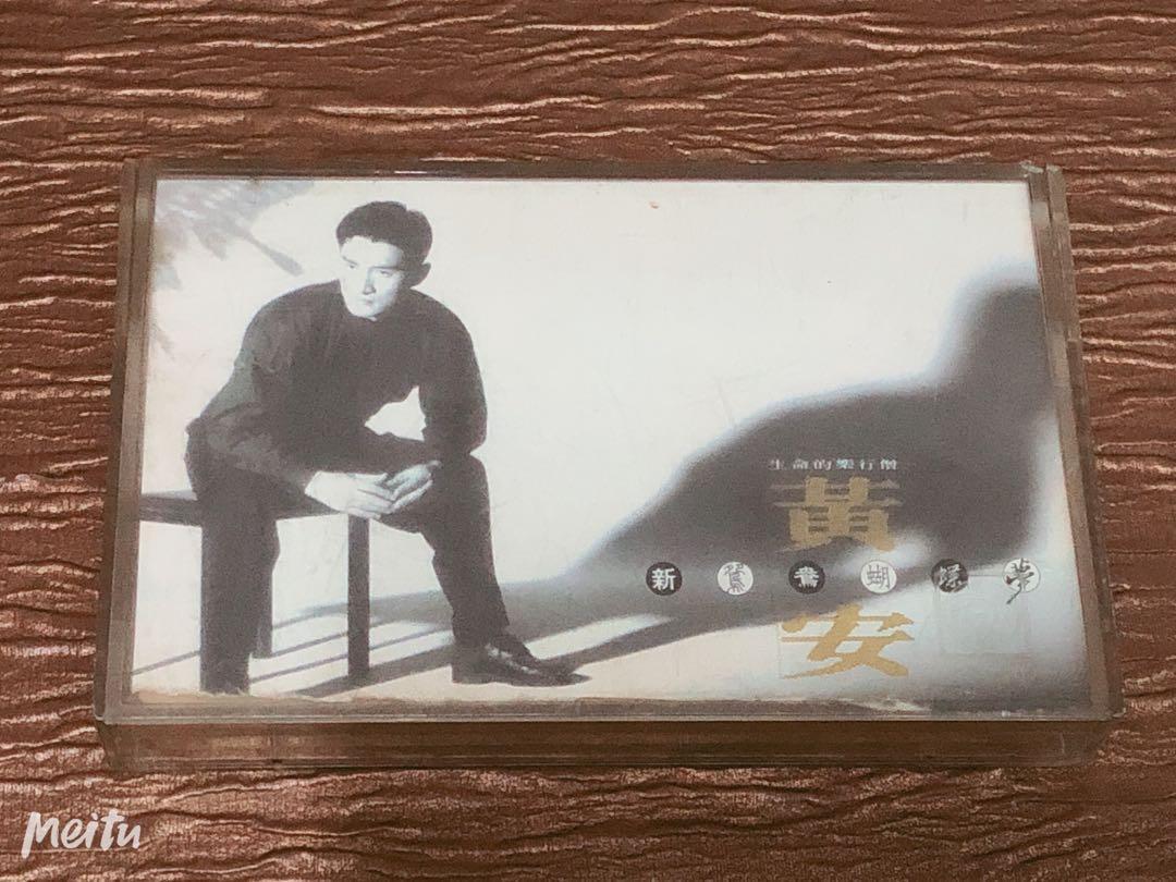 黃安&新鴛鴦蝴蝶夢/音樂卡帶~二手