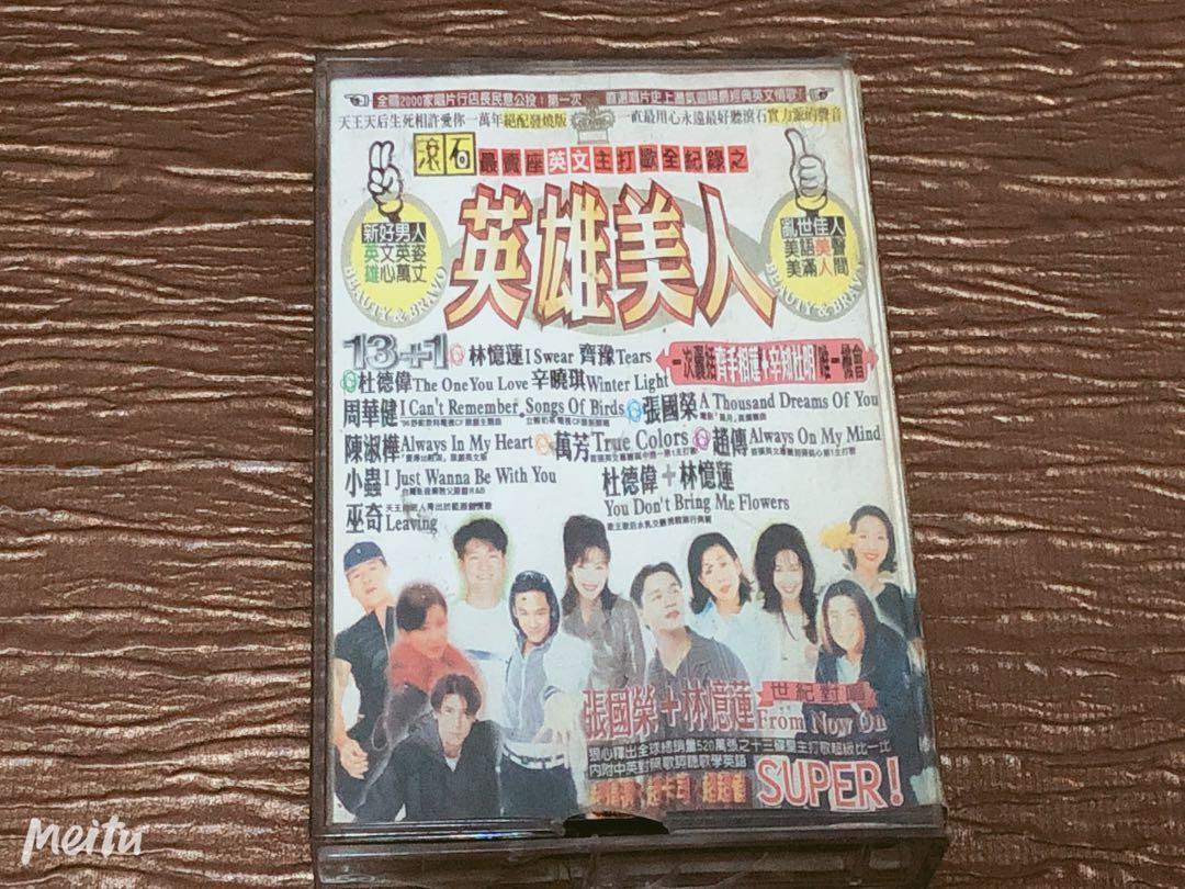 英雄美人「張國榮+林憶蓮」世紀對唱最賣座英文主打歌全紀錄之/音樂卡帶~二手