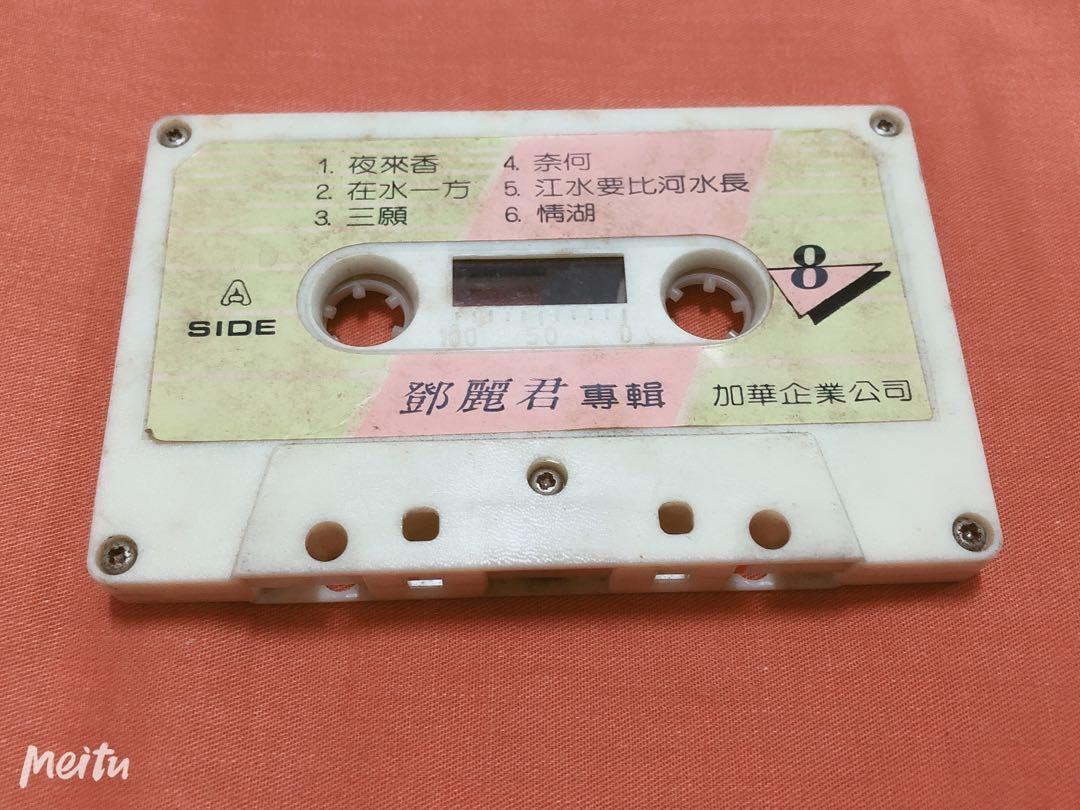 鄧麗君專輯/夜來香/在水一方 /音樂卡帶~二手
